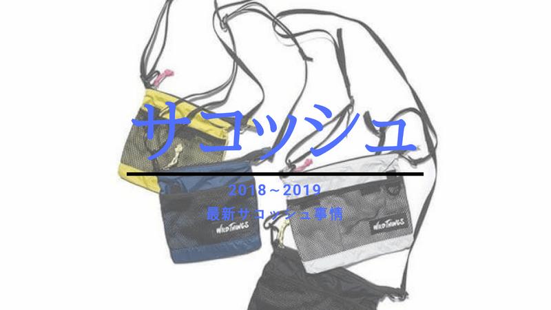 サコッシュ2018~2019