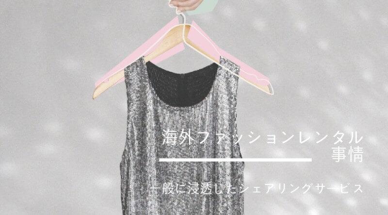 海外のファッションレンタル事情
