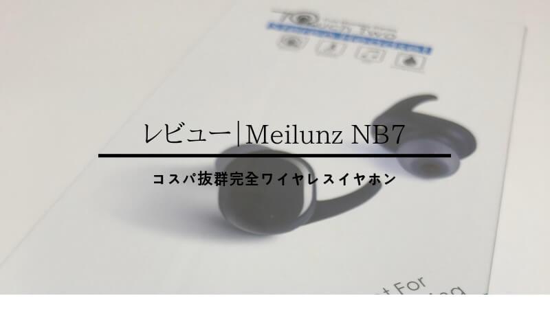 Meilunz NB7ワイヤレスイヤホン
