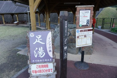 平川動物公園の足湯