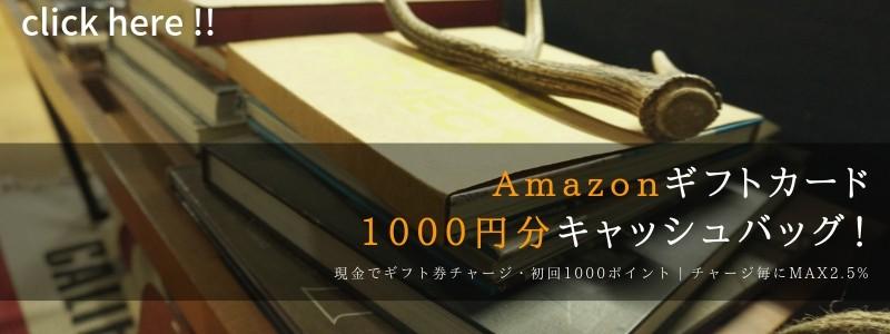 Amazonポイントキャッシュバッグ