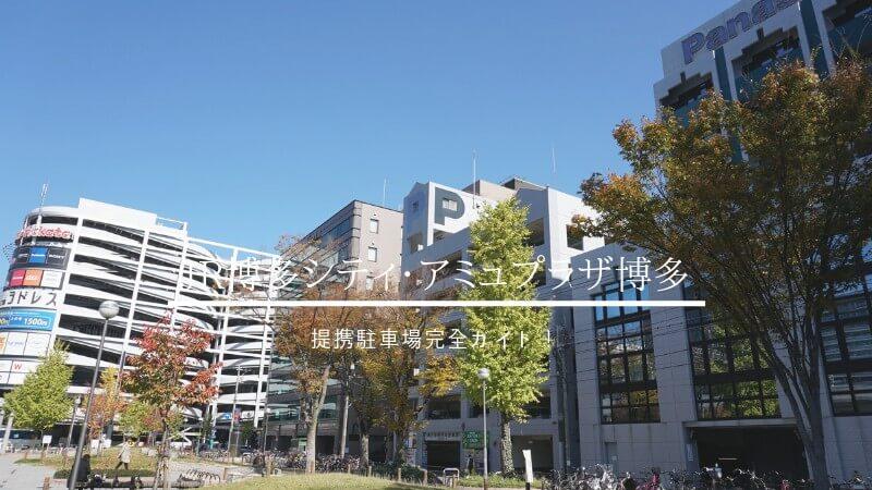 JR博多シティ・アミュプラザ提携駐車場マップ