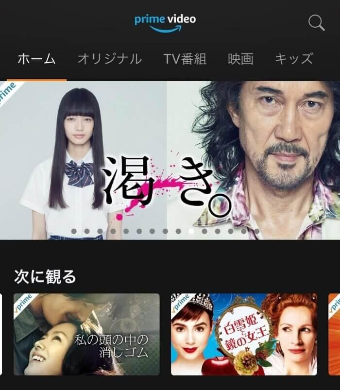 プライムビデオアプリ画面