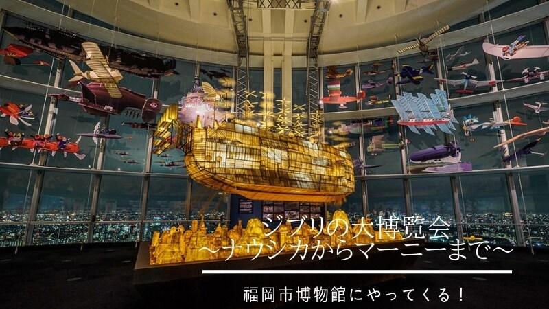 ジブリの大博覧会福岡