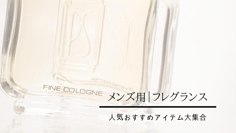 メンズおすすめ香水完全版