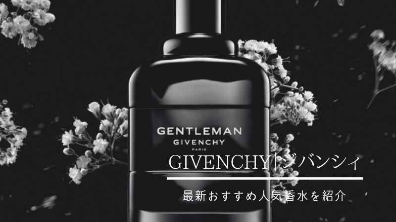 ジバンシィおすすめ香水