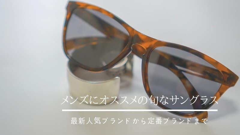 メンズ・サングラス 今買うべき旬なアイウェアブランド14選【2019】
