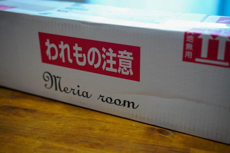 メリアルームの配送