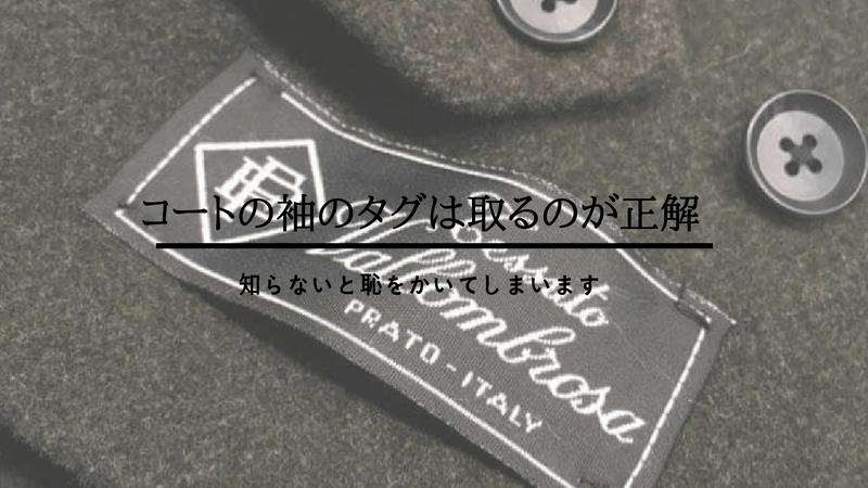 コートの袖タグ