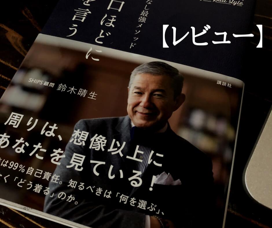 鈴木晴生氏