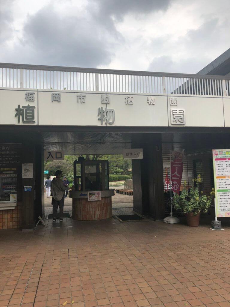 福岡市植物園入り口