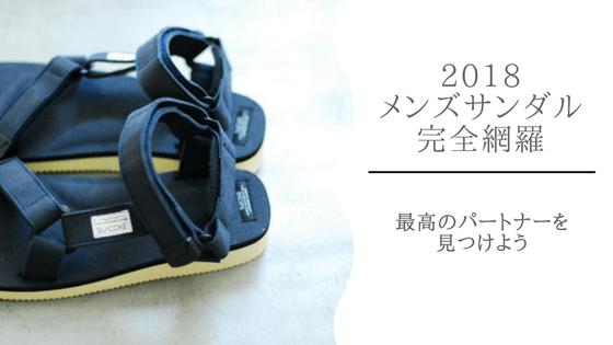2018メンズサンダル・おすすめ完全攻略
