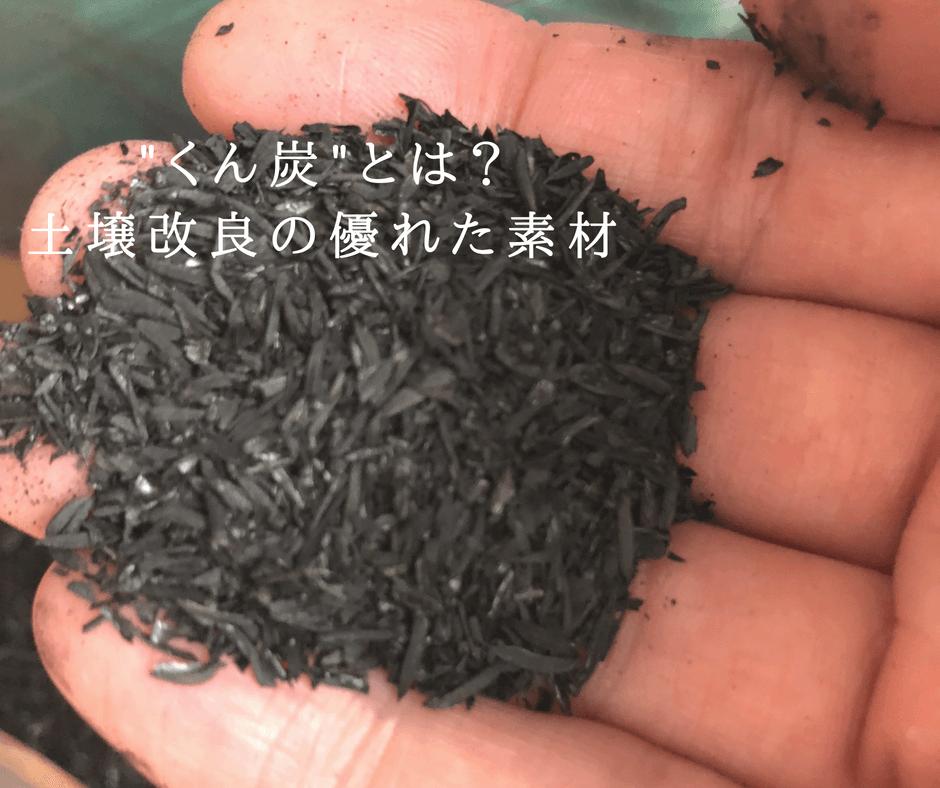 くん炭・特徴や使い方とメリット