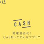 現金化アプリCASH(キャッシュ)