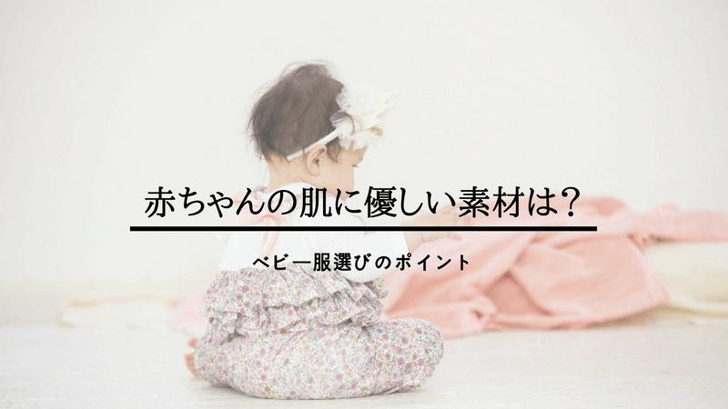 赤ちゃんの肌に優しい素材選び