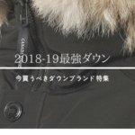 2018-2019メンズダウン特集