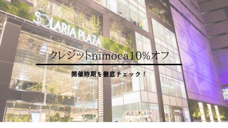 ソラリア・クレジットニモカ10%オフ