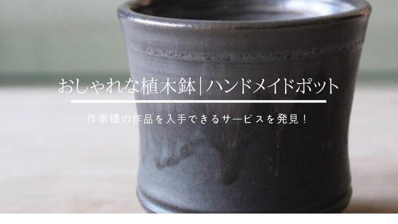 おしゃれな植木鉢を買う