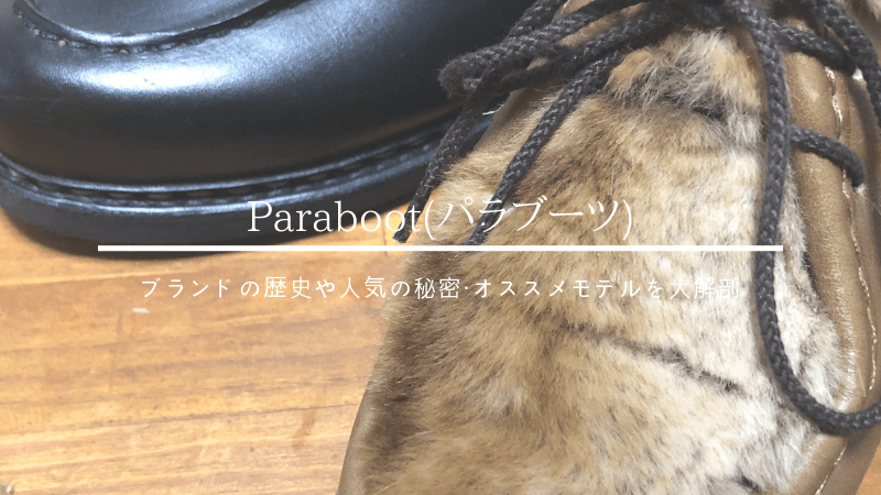 Paraboot(パラブーツ)とは