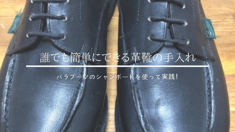 誰でも簡単・革靴の手入れ