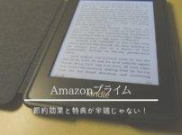 Amazonプライム節約効果