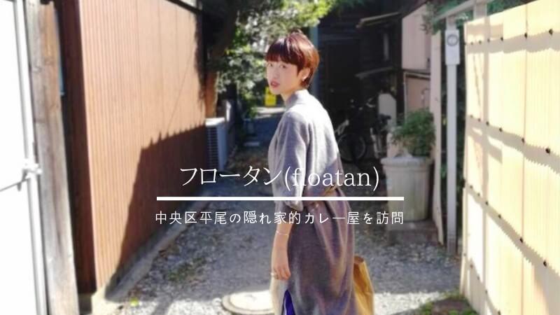 福岡カレー・フロータン(floatan)