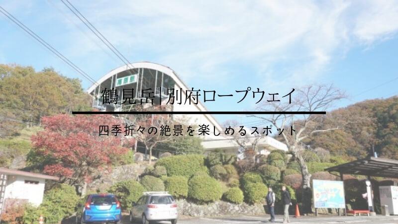 鶴見岳・別府ロープウェイ