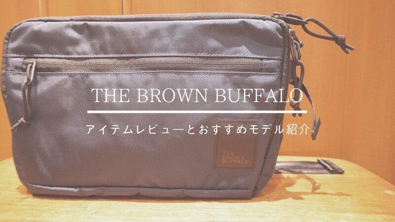 THE BROWN BUFFALO(ザ ブラウン バッファロー)ボディバッグ