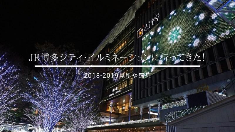 2018-2019博多駅イルミネーション