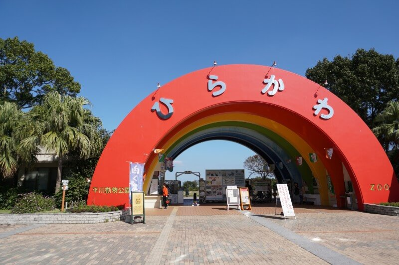 平川動物公園入り口