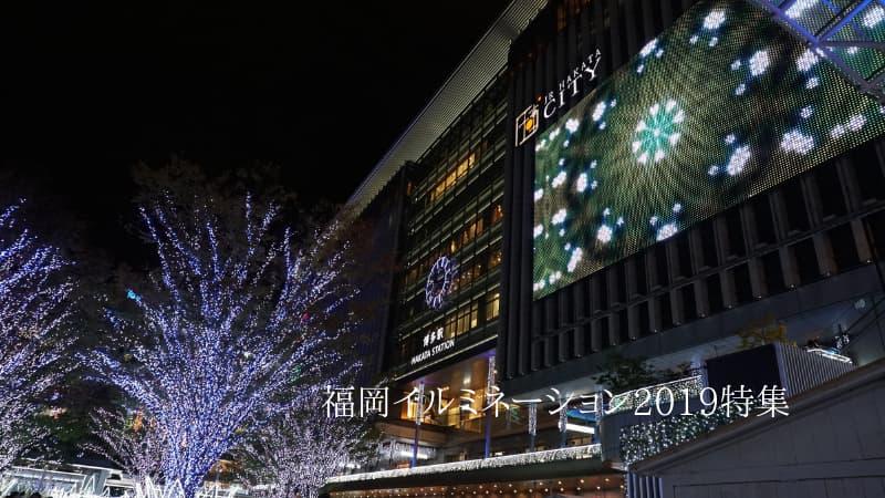 福岡イルミネーション2019