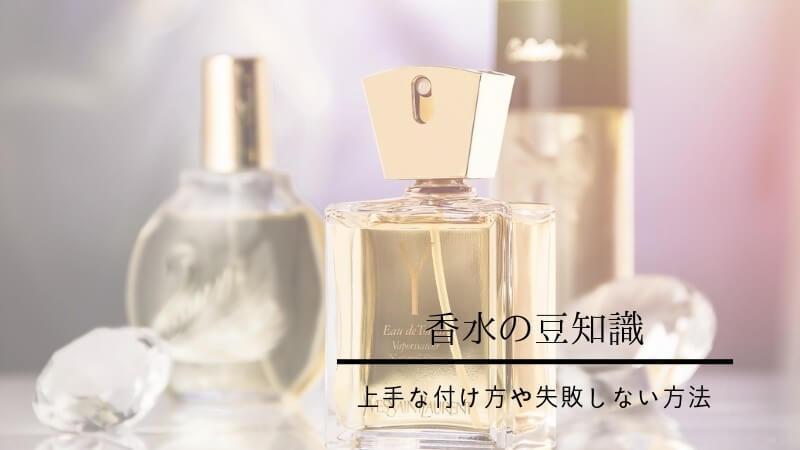 香水の上手な使い方や豆知識