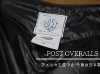POST OVERALLS がアメリカ生産中止