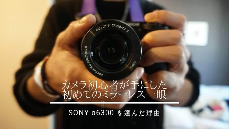 ソニーα6300