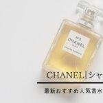 シャネルおすすめ人気香水