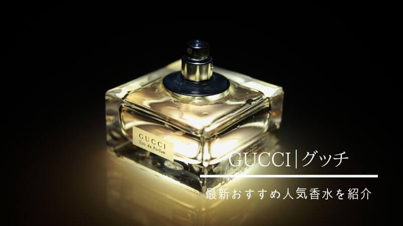 グッチおすすめ人気香水