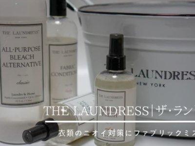 ランドレスのファブリックミストで臭い対策