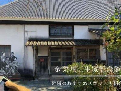 金栗四三生家記念館