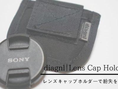 カメラのレンズキャップ紛失を防ぐ