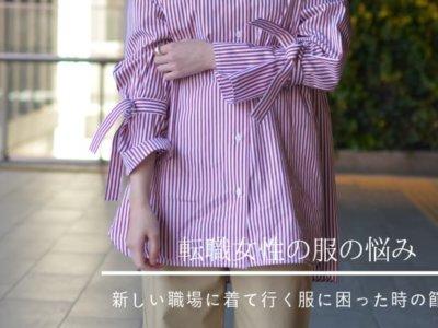 転職女性・新しい会社へ着て行く服の悩み