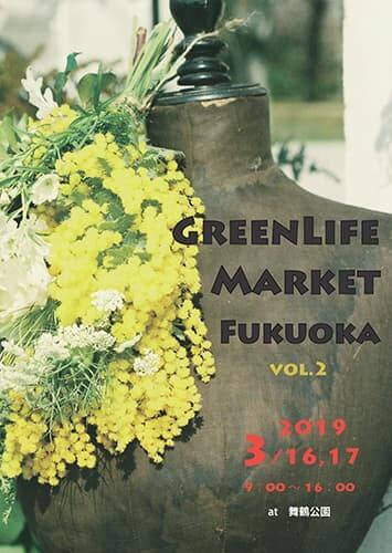 グリーンライフマーケット福岡2019