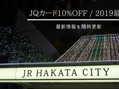 2019最新|JQカード10%OFFはいつ?お得なプレミアムデイズ日程調査