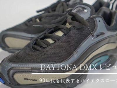 リーボック・デイトナDMXレビュー|90年代を代表するハイテクスニーカー
