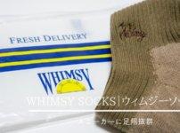 スニーカーにおすすめのおしゃれな靴下ウィムジーソックス