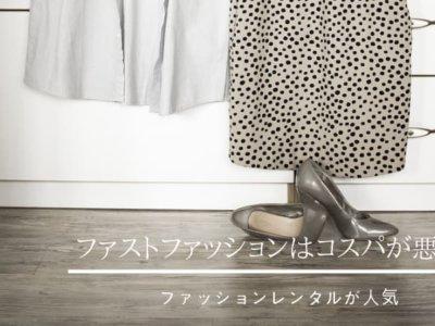 賢い女性のファストファッション離れ・ファッションレンタルが断然お得で節約効果大