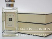 ジョーマローン・メンズ香水|使用感や評判レビュー男性におすすめの香り