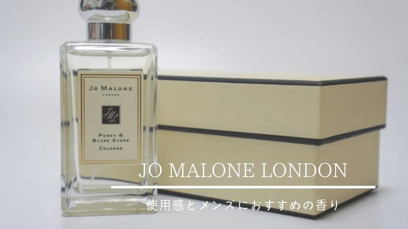 ジョーマローン|男性におすすめの香り10選・実際に使った評判や感想