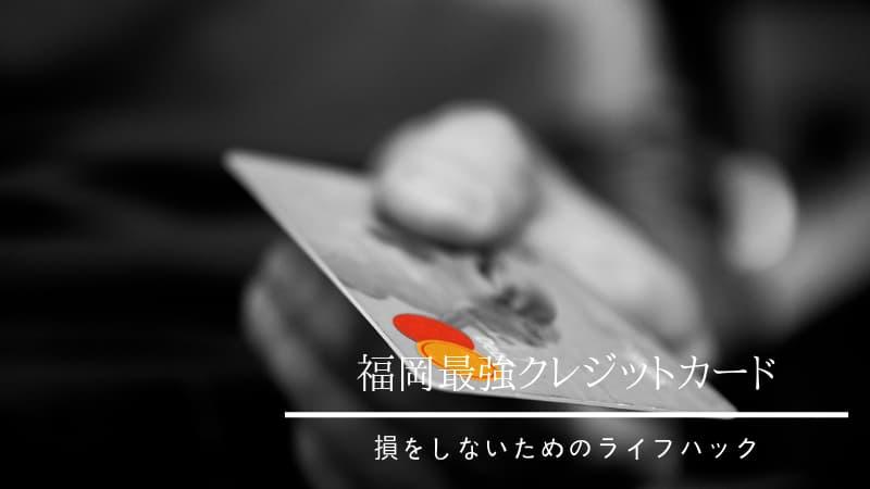 福岡最強クレジットカード|福岡人は持ってないと大損!おすすめ最新比較