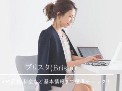 ブリスタ(Brista)のリアルな口コミから料金システム・特徴を詳しく解説