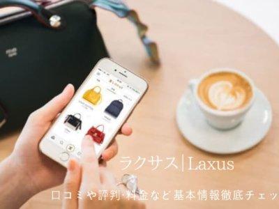 ラクサス(Laxus)のリアルな口コミから料金システム・特徴を詳しく解説
